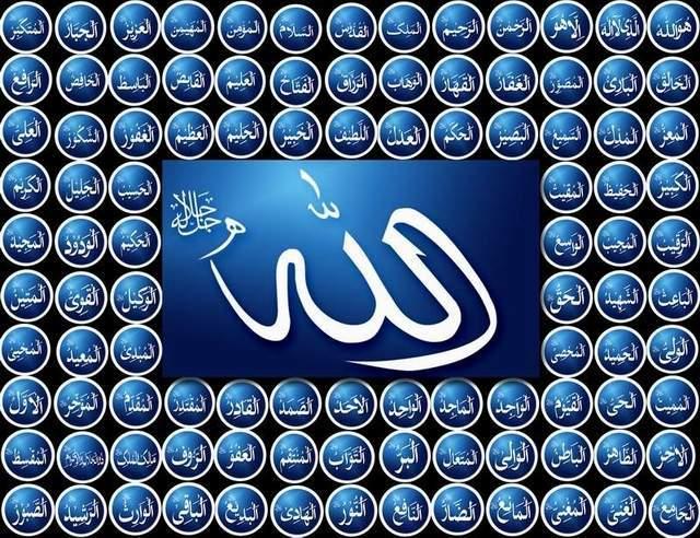 99 names of Allah, Al-Asma-ul-Husna